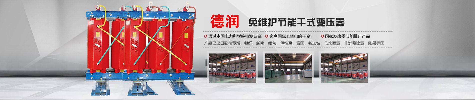 泰州干式变压器厂家